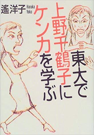 東大で上野千鶴子にケンカを学ぶ